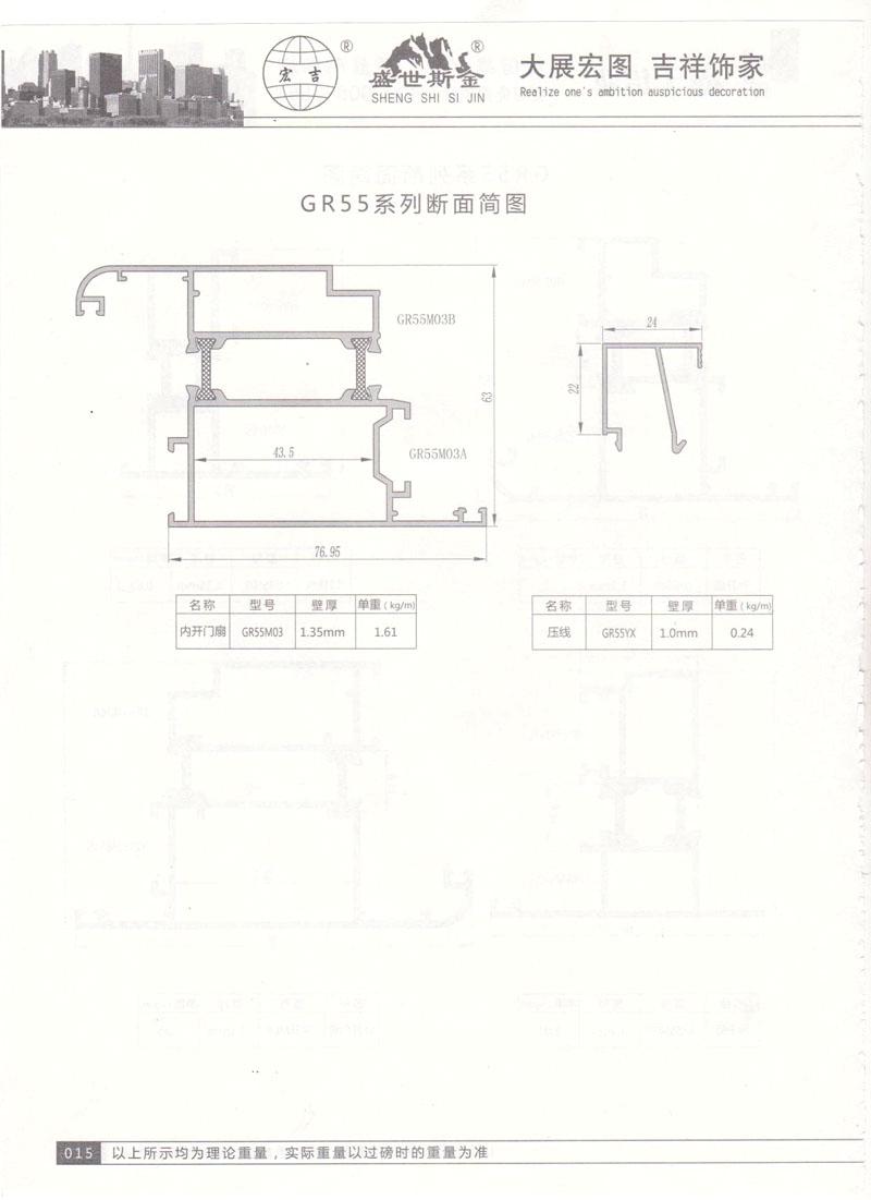 GR55系列断面简图2