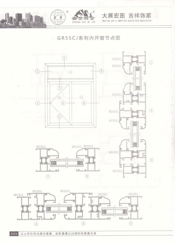 GR55CJ系列内开窗节点图
