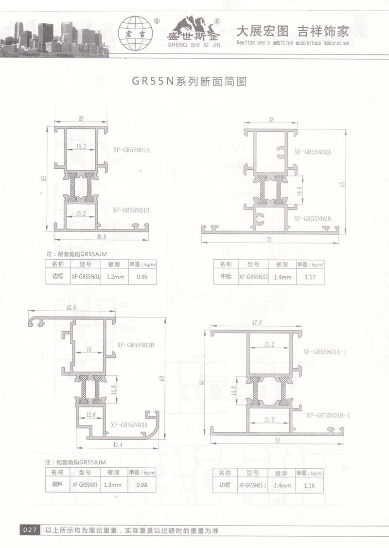 GR55N系列断面简图