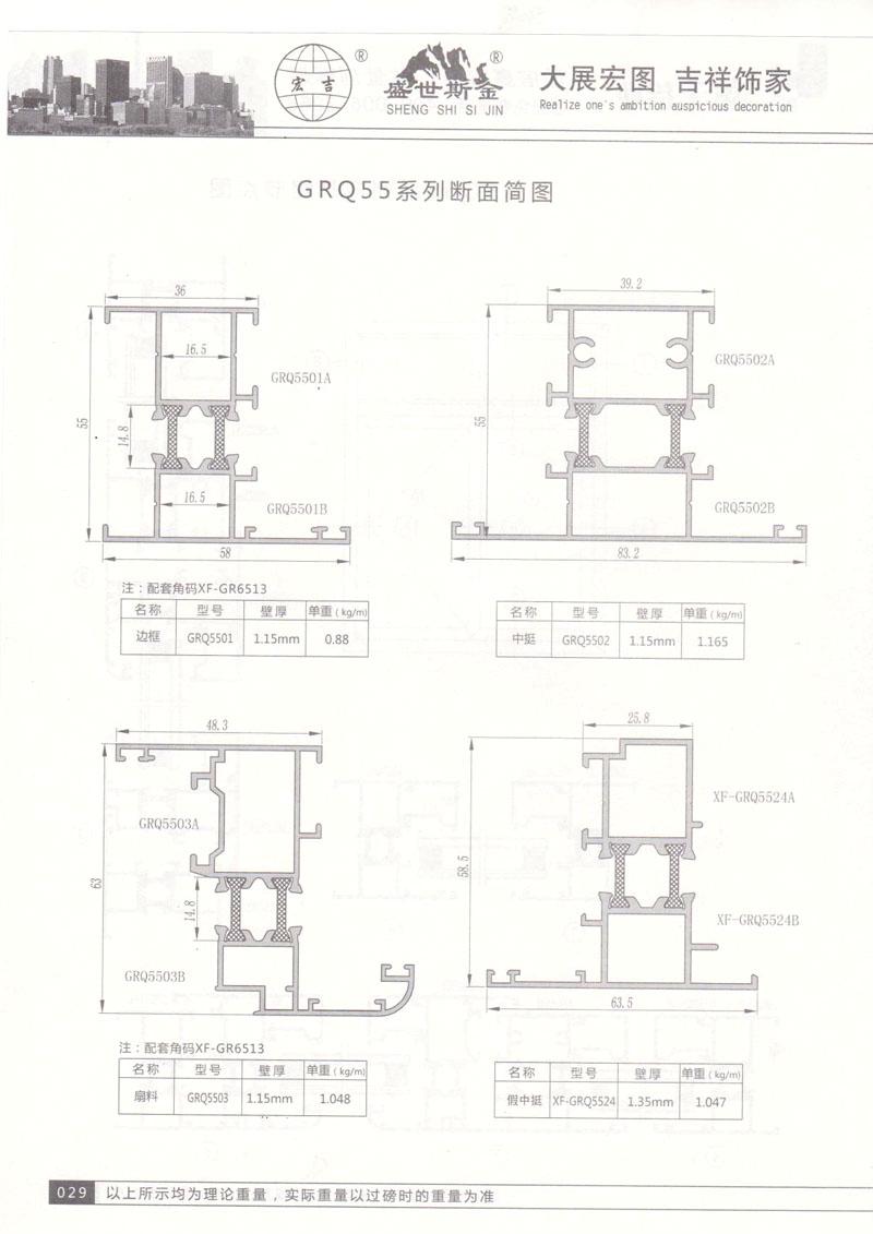 GRQ55系列断面简图