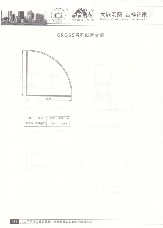 GRQ55系列断面简图3