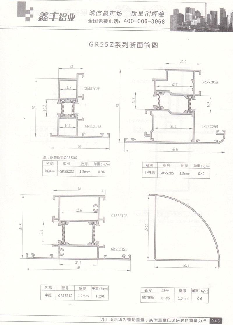 GR55Z系列断面简图