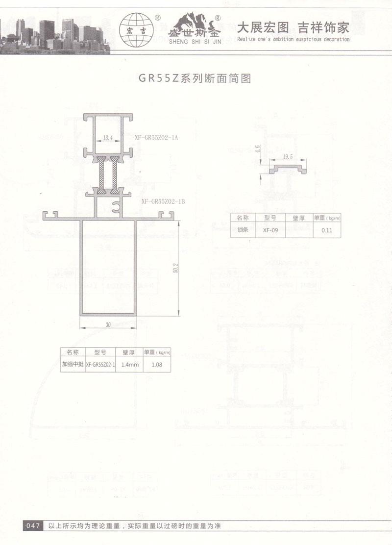 GR55Z系列断面简图2