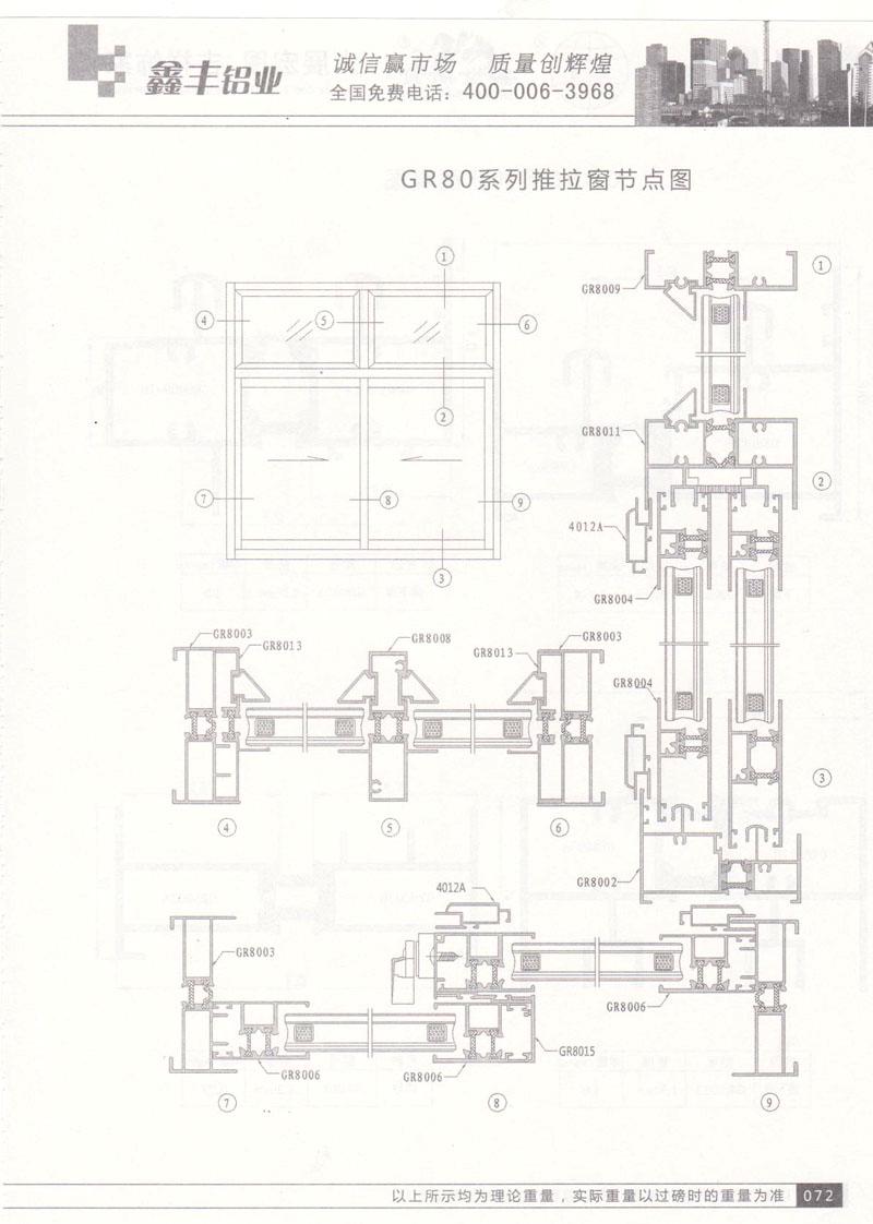 GR80系列推拉窗节点图
