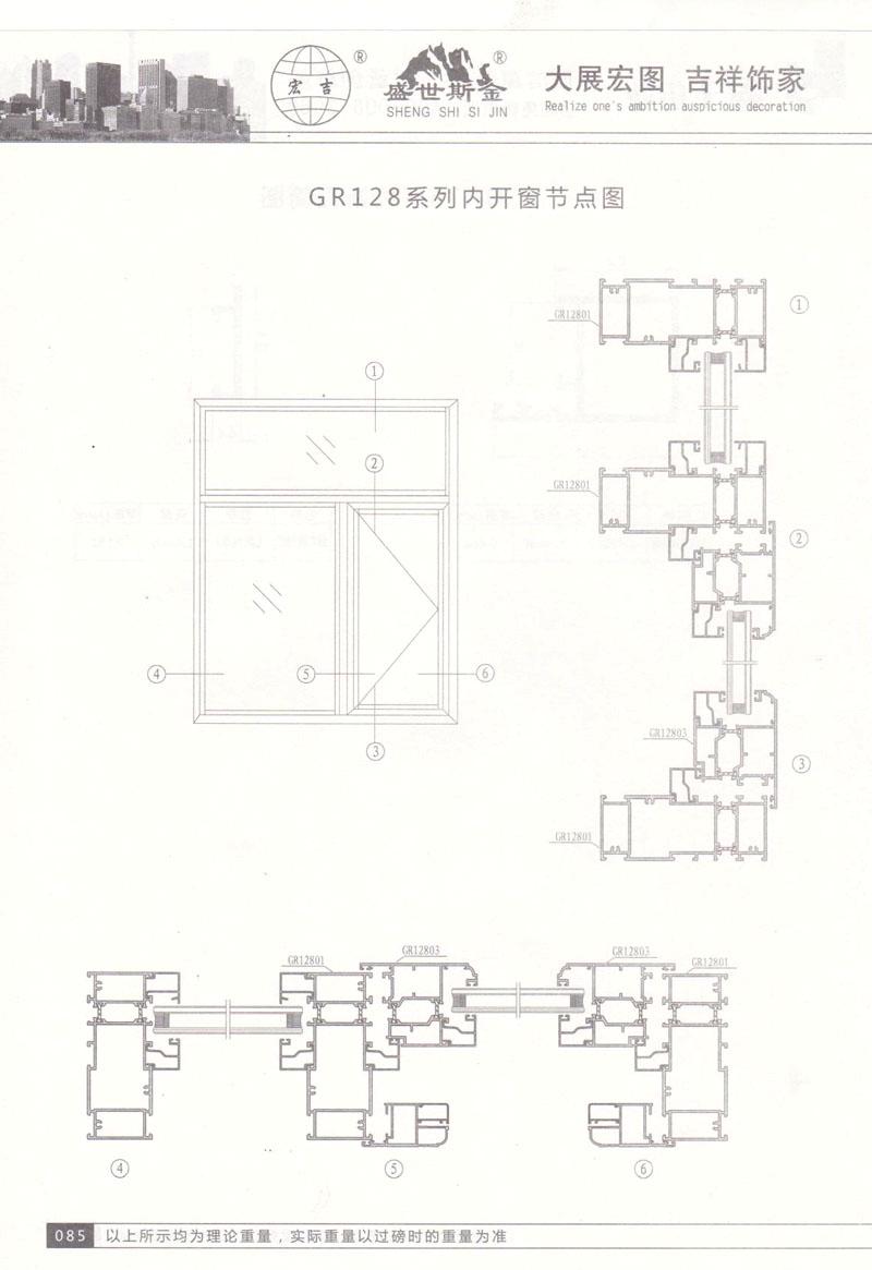 GR128系列内开窗节点图