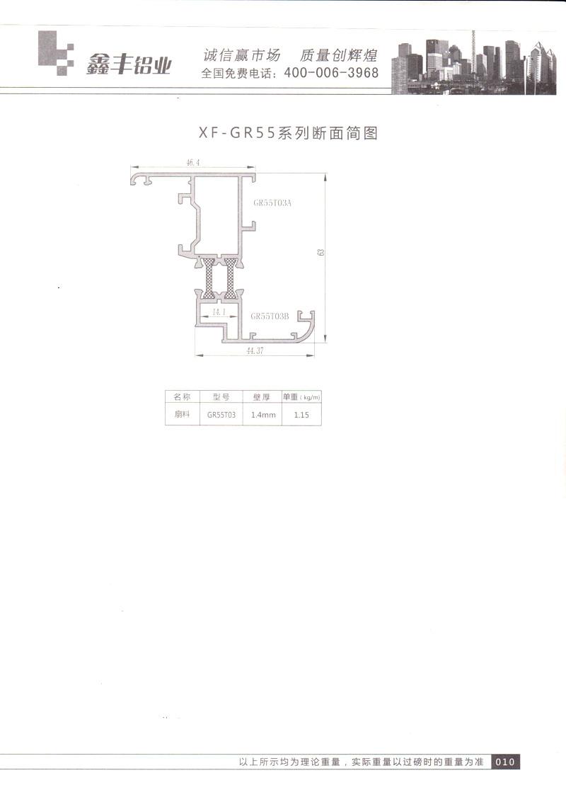XF-GR55系列断面简图