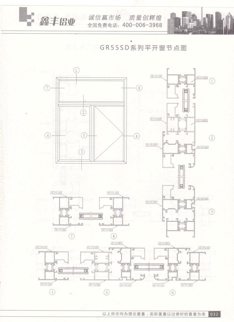 GR55SD系列内开窗节点图