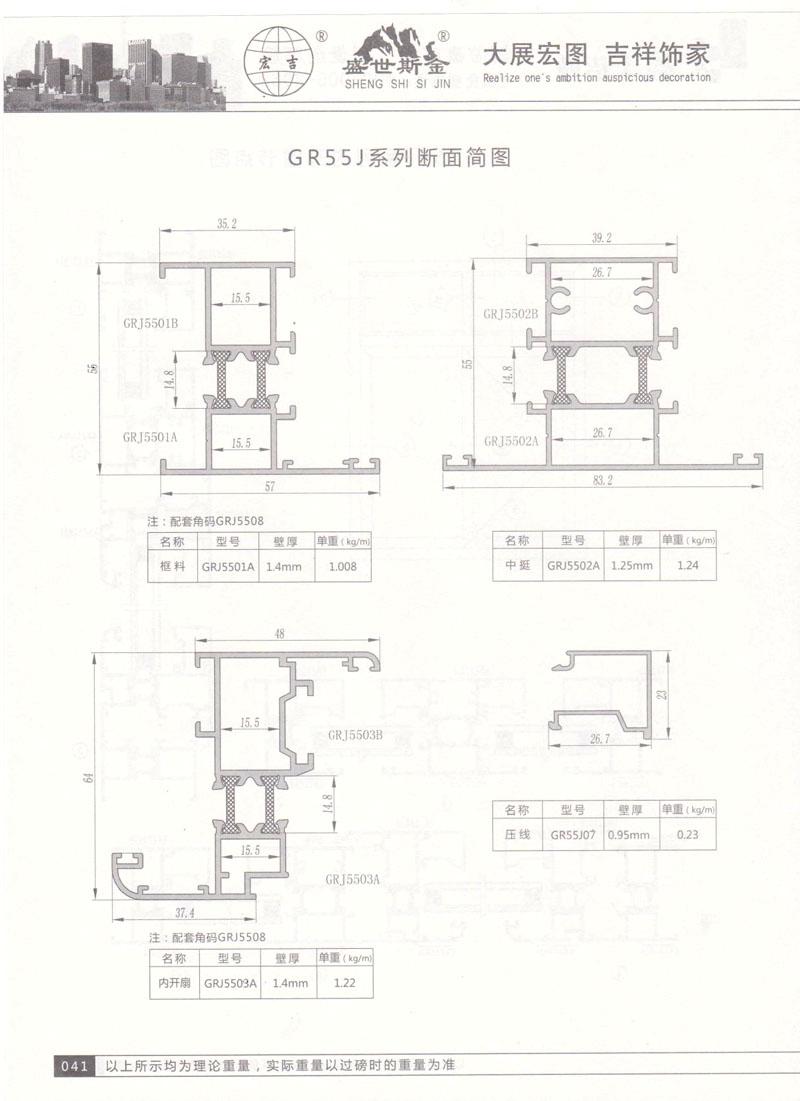 GR55J系列断面简图