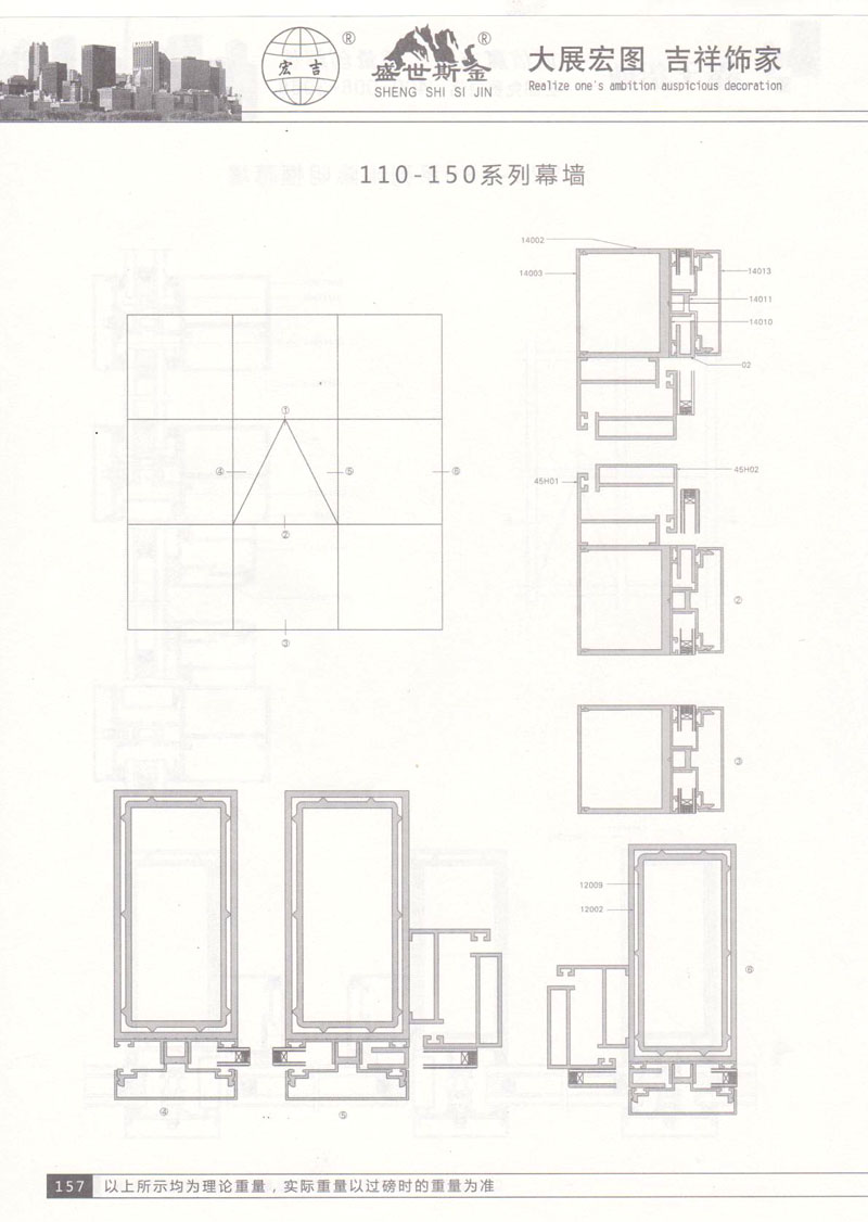110-150系列幕墙