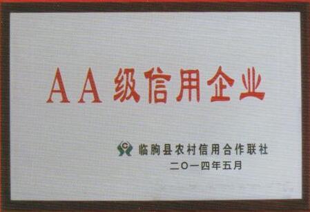 AAA级信用企业